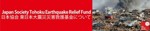 Japan Society Earthquake Fund